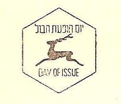 First Day of Issue Elul 8, 5717